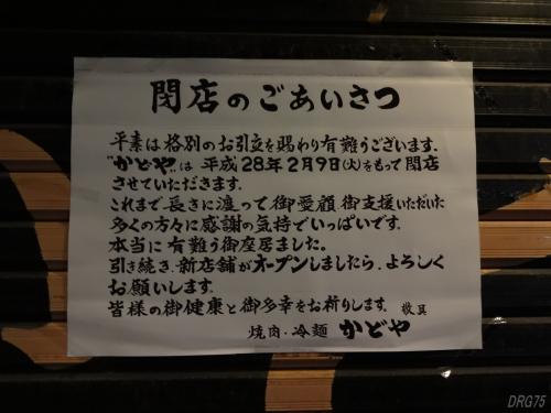 鶴橋かどや閉店