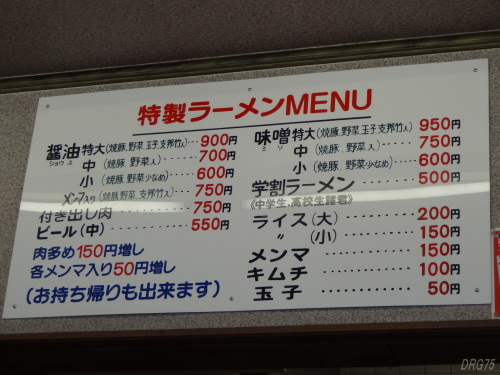 奈良の豚菜館メニュー