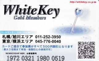 ホワイトキーのゴールドカード