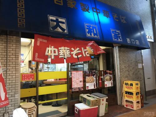 横浜の大和家