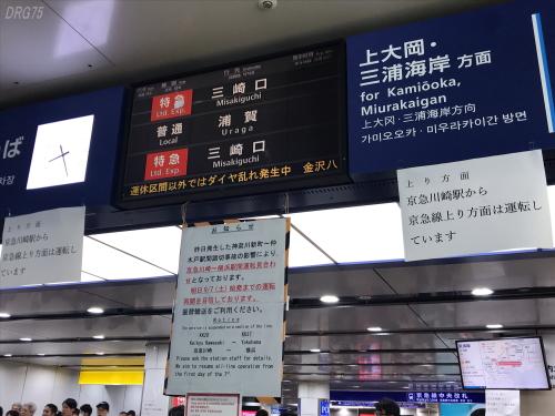 京急トラック衝突事故