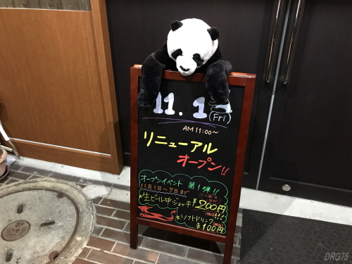 井土ヶ谷チャイナ飯店リニューアル