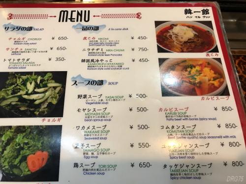 横須賀の韓一館メニュー1