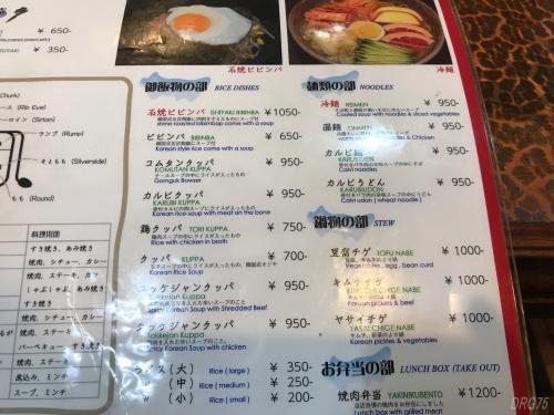 横須賀の韓一館メニュー2