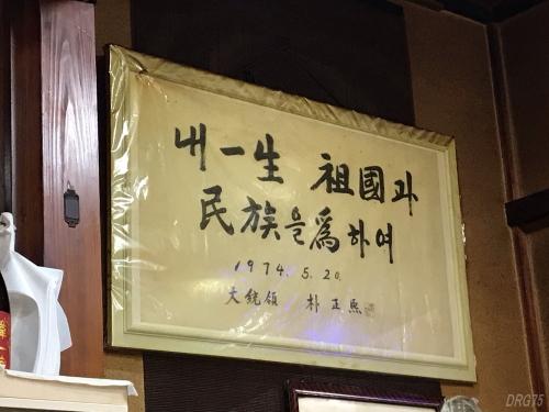 横須賀の韓一館の朴正煕