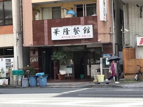 ラーメン二郎と華隆餐館