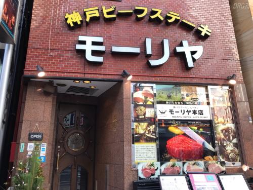 神戸牛モーリヤ本店