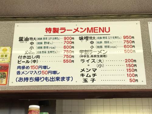 奈良ラーメン豚菜館メニュー