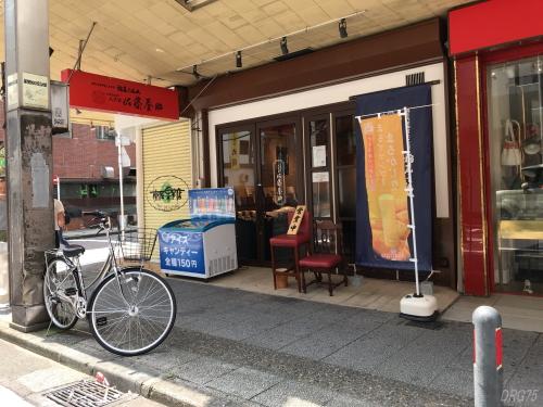 横浜の佐藤養助