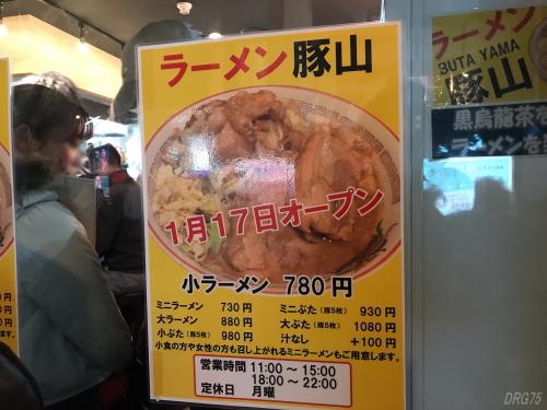 ラーメン豚山横浜西口店オープン