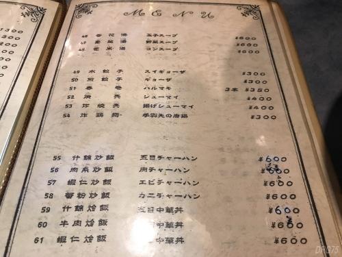 南蒲田の鳳林園メニュー4