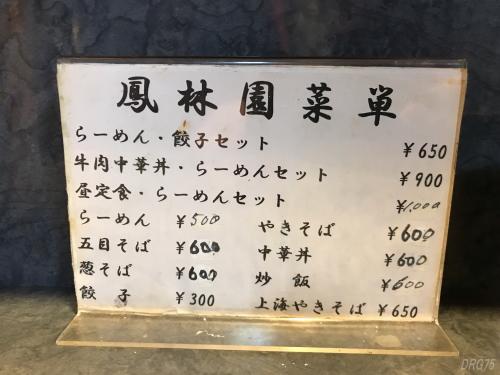 南蒲田の鳳林園メニュー1