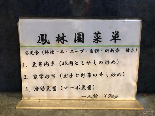 南蒲田の鳳林園メニュー2
