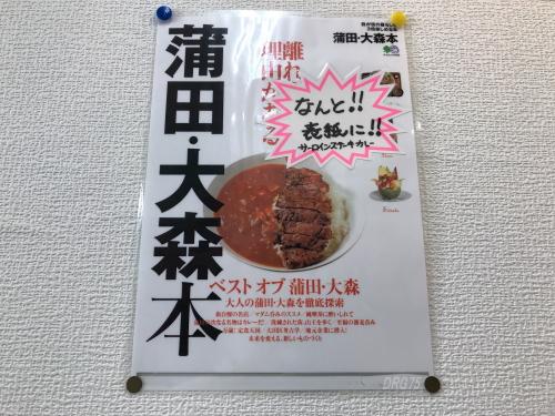 蒲田大森本のカレー
