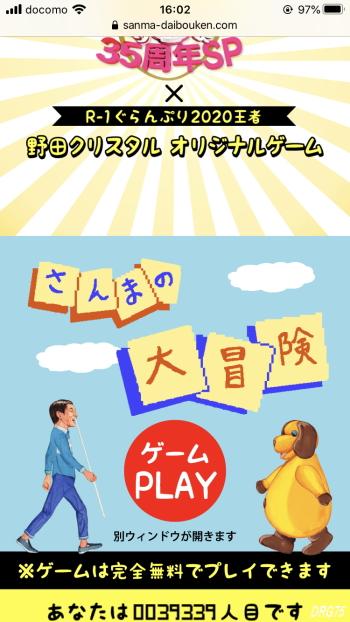 野田クリスタルさんまの大冒険