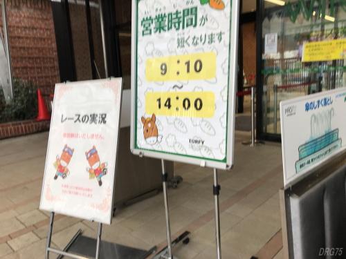 ウインズ横浜営業時間