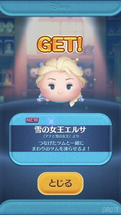 ツムツム雪の女王エルサ
